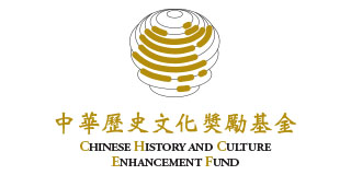 中華歷史文化獎勵基金 Chinese History and Culture Enhancement Fund