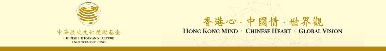 中華歷史文化獎勵基金 Chinese History and Culture Enhancement Fund